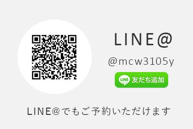 LINE@(@mcw3105y) LINE@でもご予約いただけます